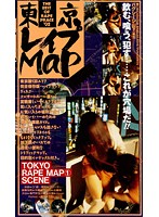 東京レイプMAP