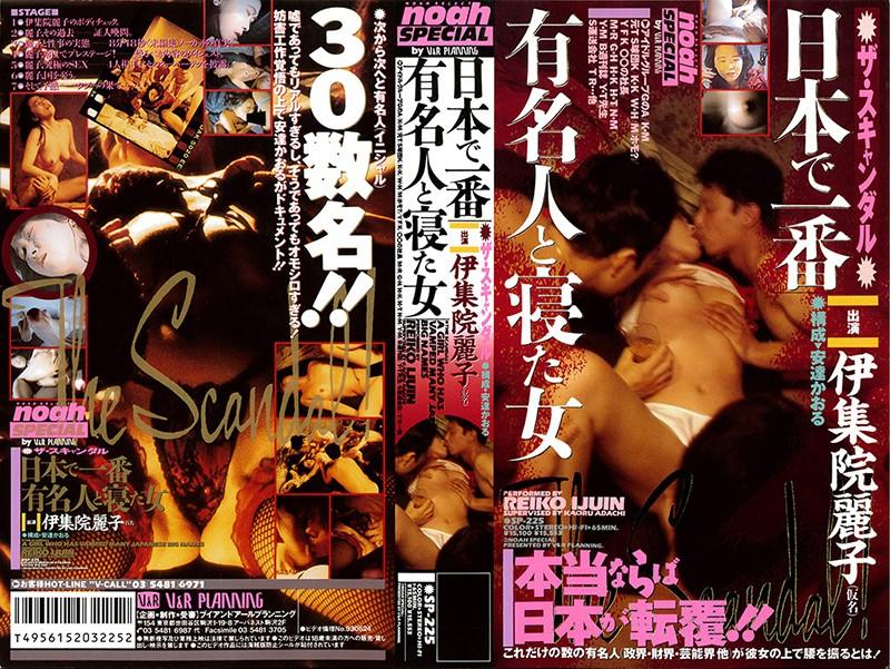 ザ・スキャンダル 日本で一番有名人と寝た女 パッケージ画像