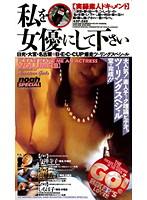 私を女優にして下さい 日光・大宮・名古屋 B・E・C-CUP爆走ツーリングスペシャル ダウンロード