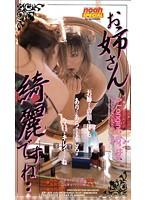 (42sp00421)[SP-421] お姉さん、綺麗ですね… 矢島優希 あおきもも ダウンロード