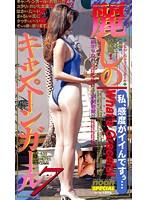 麗しのキャンペーンガール 7 ダウンロード