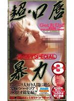 (42sp00457)[SP-457] スペルマSPECIAL 超・口唇暴力3 ダウンロード