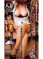 実録素人ドキュメント 私を女優にして下さい 千葉・所沢・山口 E・A・Eカップ人妻発情編 ダウンロード