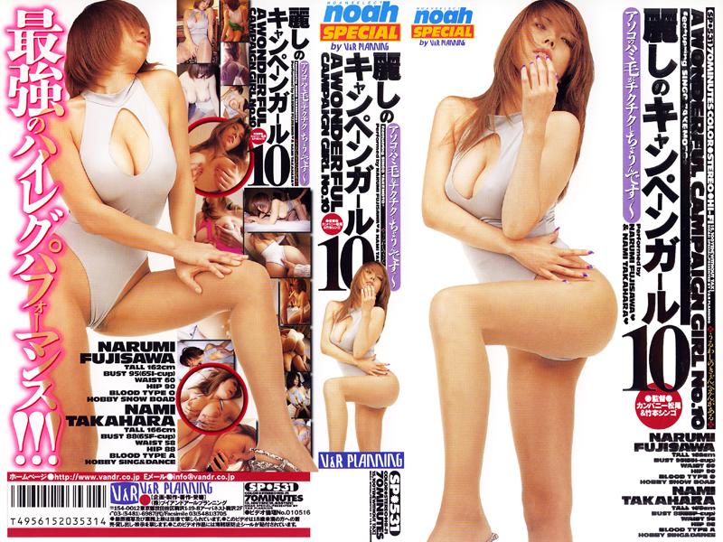 麗しのキャンペーンガール10