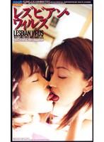 (42sp545)[SP-545] レズビアン・ウィルス ダウンロード