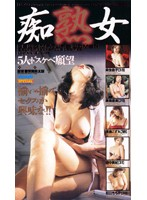 (42sp602)[SP-602] 痴熟女 5人のドスケベ願望 ダウンロード