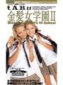 t.A.B.u 金髪女学園2