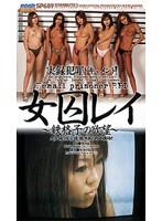 女囚レイ 〜鉄格子の欲望〜 ダウンロード