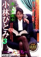 美人弁護士 小林ひとみ3 〜一人立ち〜 ダウンロード