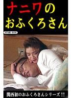 (42star016)[STAR-016] ナニワのおふくろさん! ダウンロード