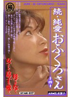 (42star017)[STAR-017] 続.純愛おふくろさん 第4章 ダウンロード