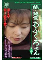 (42star018)[STAR-018] 続.純愛おふくろさん 第5章 ダウンロード