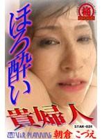 (42star031)[STAR-031] ほろ酔い貴婦人 朝倉こずえ ダウンロード