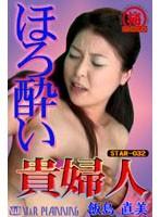 (42star032)[STAR-032] ほろ酔い貴婦人 飯島直美 ダウンロード