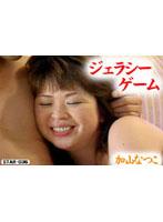 (42star036)[STAR-036] ジェラシーゲーム 加山なつこ ダウンロード