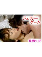 (42star037)[STAR-037] ジェラシーゲーム 牧原れい子 ダウンロード