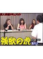 (42star041)[STAR-041] 素人参加ドキュメント 強欲の虎 其の3 ダウンロード