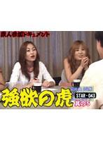 (42star043)[STAR-043] 素人参加ドキュメント 強欲の虎 其の5 ダウンロード