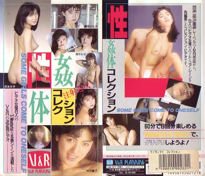 性姦体コレクション 注射違反 パッケージ画像