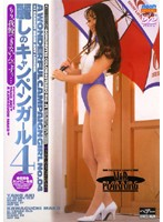 麗しのキャンペーンガール 4