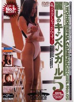 (42vreds005)[VREDS-005] 麗しのキャンペーンガール 5 ダウンロード