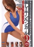 麗しのキャンペーンガール 9