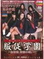 超バイオレンススケバンストーリー 服従学園 ~血桜組、修羅の戦い~
