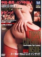 (42vrids002)[VRIDS-002] トーキョーカムショットインサイド ダウンロード