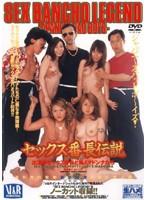 セックス番長伝説 ダウンロード