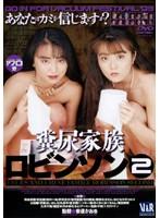 (42vrpds003)[VRPDS-003] 糞尿家族 ロビンソン 2 ダウンロード