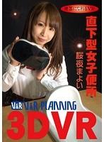 【VR】便器になれるVR 直下型女子便所…