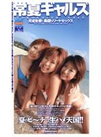 (42vspds016)[VSPDS-016] 常夏ギャルズ 完全密着!楽園リゾートセックス ダウンロード