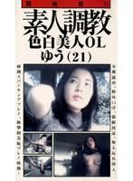 (433dk201)[DK-201] 関西発!! 素人調教 ダウンロード