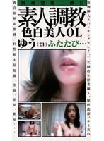 (433dk202)[DK-202] 関西発第二弾!! 素人調教 ダウンロード