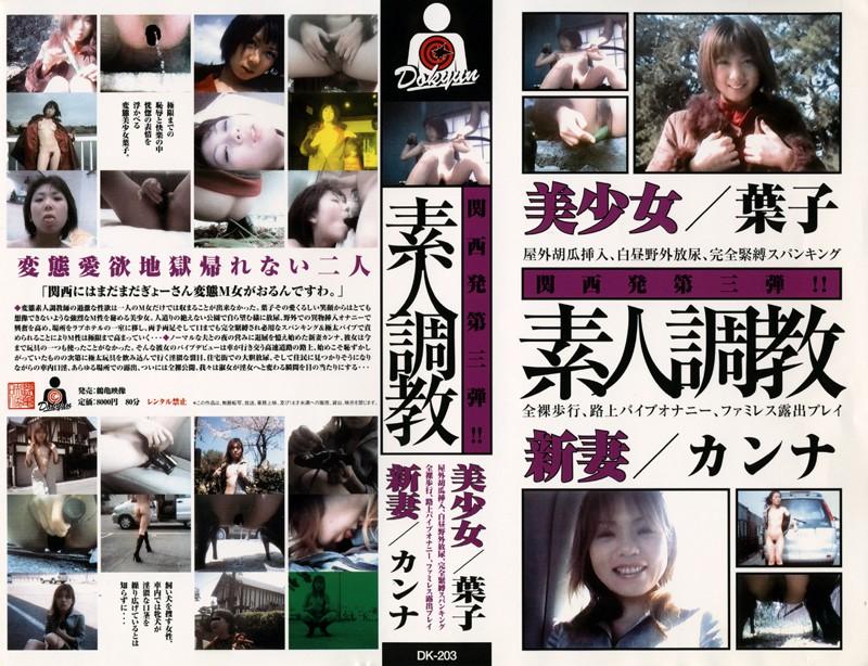 野外にて、彼女の調教無料熟女動画像。関西発第三弾!
