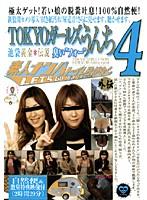 「素人ナンパトイレ号がゆく 外伝 TOKYOガールズうんち4」のパッケージ画像