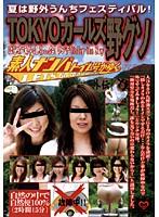 素人ナンパトイレ号がゆく 外伝 TOKYOガールズ野グソ ダウンロード