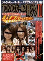 (433gcd120)[GCD-120] 素人ナンパトイレ号がゆく 外伝 TOKYOガールズ野グソ2 ダウンロード