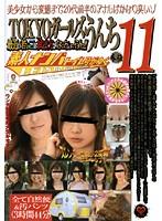 素人ナンパトイレ号がゆく 外伝 TOKYOガールズうんち11 ダウンロード