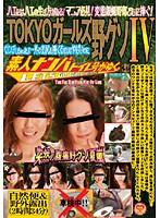 「素人ナンパトイレ号がゆく 外伝 TOKYOガールズ野グソ 4」のパッケージ画像