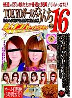素人ナンパトイレ号がゆく 外伝 TOKYOガールズうんち16