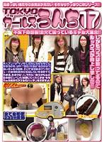 「素人ナンパトイレ号がゆく 外伝 TOKYOガールズうんち17」のパッケージ画像