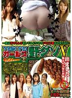 素人ナンパトイレ号がゆく 外伝 TOKYOガールズ野グソ5
