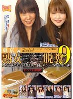 素人ナンパトイレ号がゆく 外伝 東京熟女脱糞9 ダウンロード