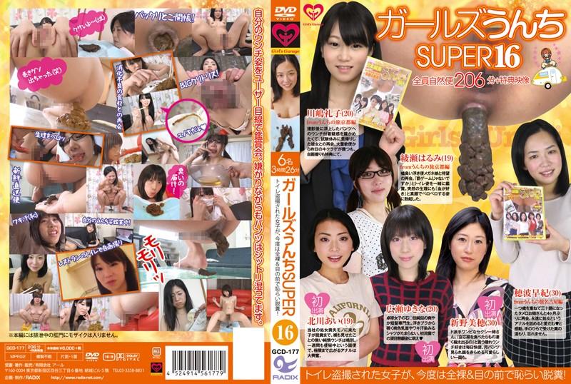 ガールズうんちSUPER 16