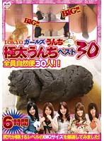 素人ナンパトイレ号がゆく 外伝 TOKYOガールズうんち 極太うんちベスト30 尻穴が裂けるレベルのBIGサイズを厳選してみました! ダウンロード