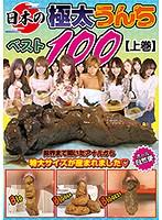 日本の極太うんちベスト100 上巻 3時間52人 ダウンロード