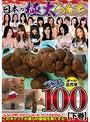 日本の極太うんちベスト100 下巻 3時間50人