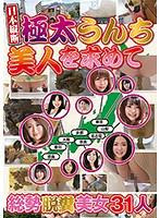 日本縦断 極太うんち美人を求めて 総勢脱糞美女31人 ダウンロード