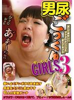 (433gcd00312)[GCD-312] おしっこ大好き!貴方の臭いおしっこ飲んであげる◆ 男尿ごっくん GIRLS 3 ダウンロード